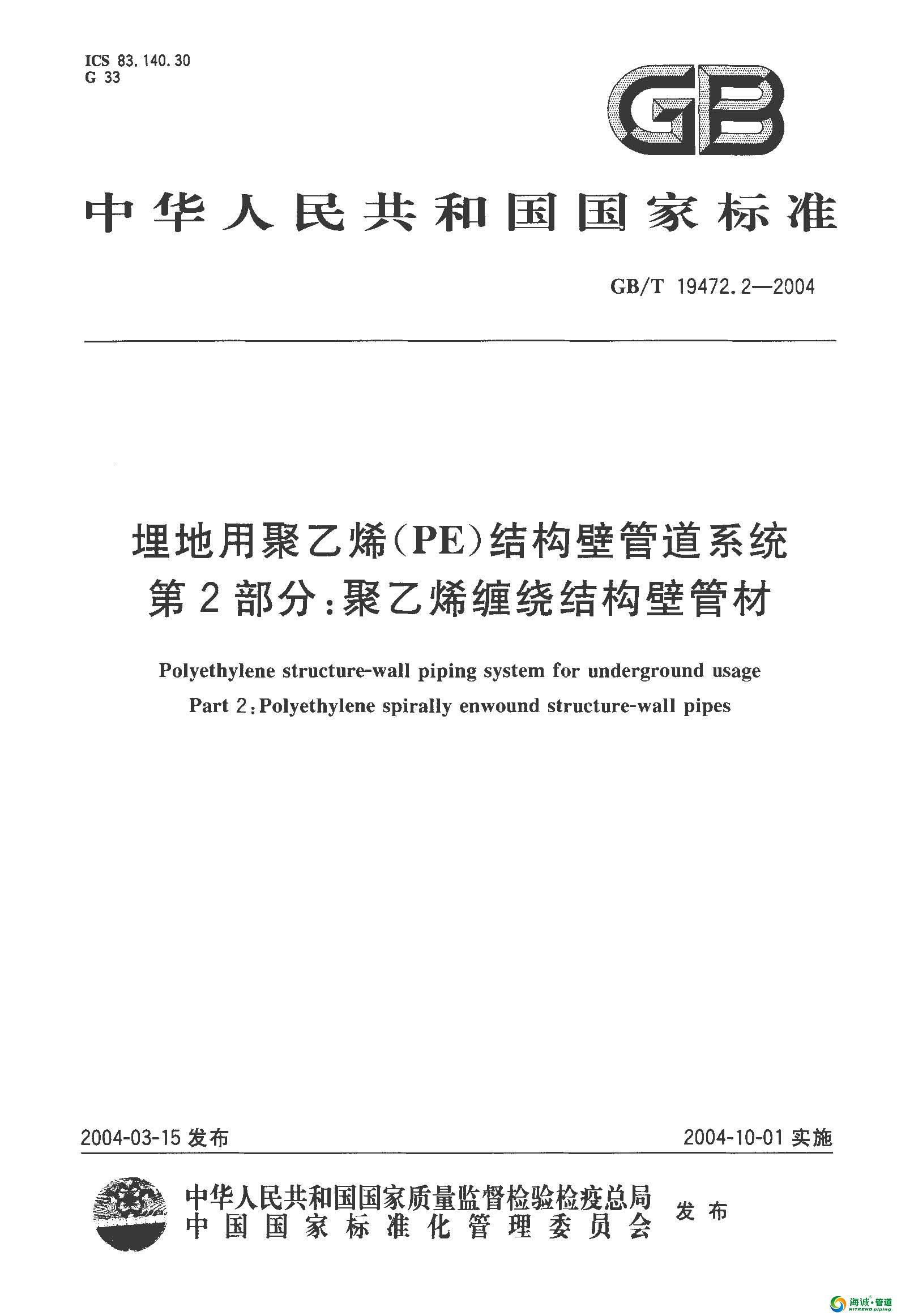 GBT 19472.2-2004 埋地用聚乙烯(PE)结构壁管道系统 第 广东克拉管 广东内肋管 广东钢丝网骨架管