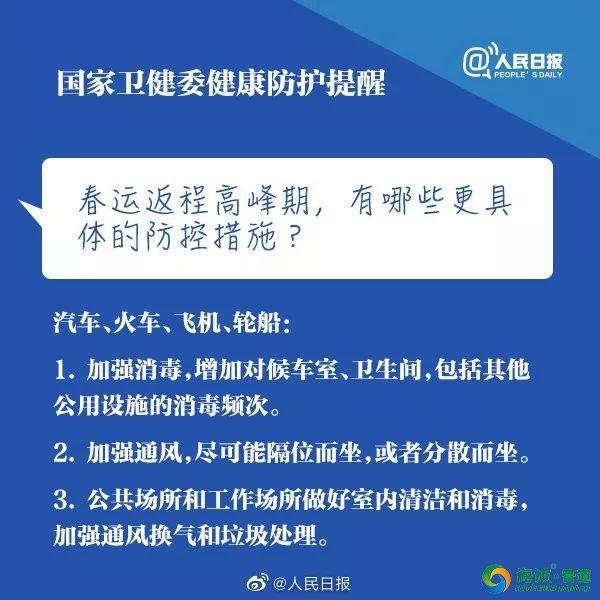 众志成城 共抗疫情 谨记复工复产政策措施!